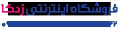 فروشگاه اینترنتی زدکا آذربایجان شرقی